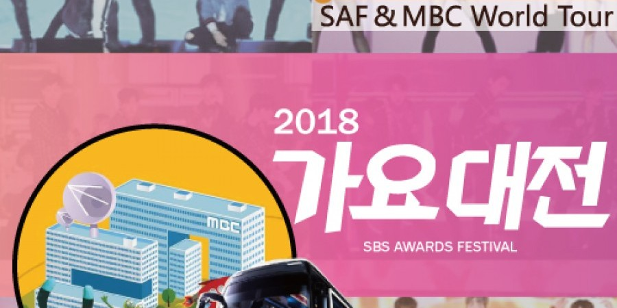 2018 SBS Awards Festival + Shuttle Bus Tour