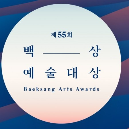 55th Baeksang Art Awards VIP Ticket