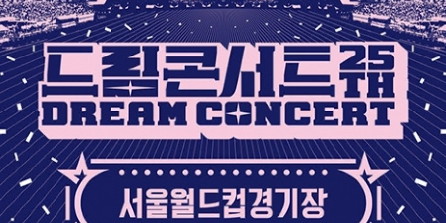 Dream Concert 2019 Standing Zone  + Musical Fireman Show Ticket