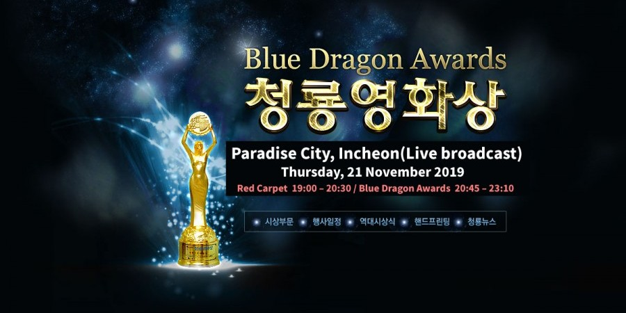 第40屆韓國青龍電影獎(The 40th Blue Dragon Awards Red Carpet + Hotel Package)