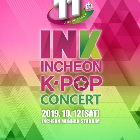 2020 仁川K-POP演唱会 : INK CONCERT TICKETS